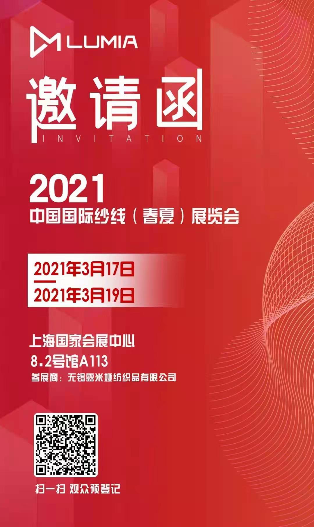 中国国际纺织纱线(春夏)展览会