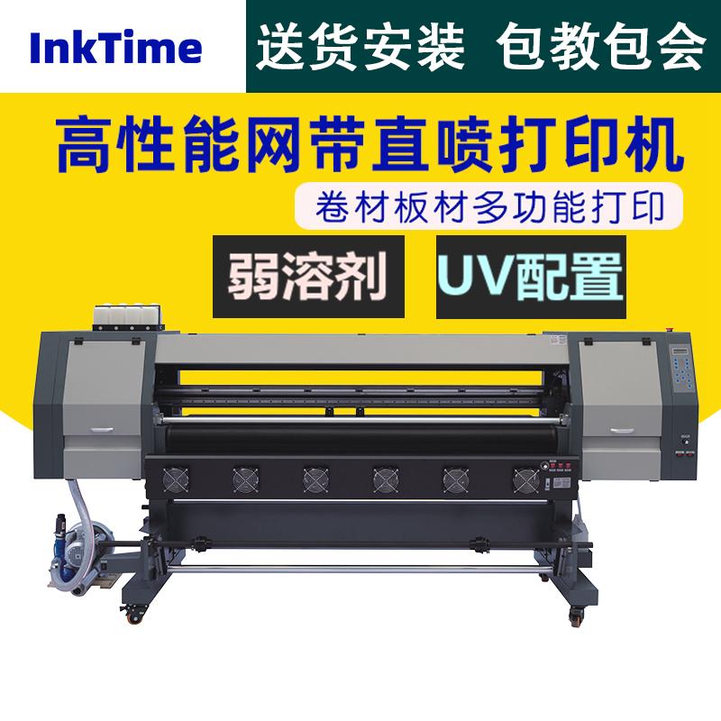 高性能网带皮革直喷打印机 多种多样卷材随意直喷印花打印 弱溶剂配置导带直喷打印机 UV墨水配置皮革网带直喷印花机