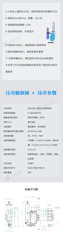 2 ASE750H-30CC 压电阀-详情页.jpg
