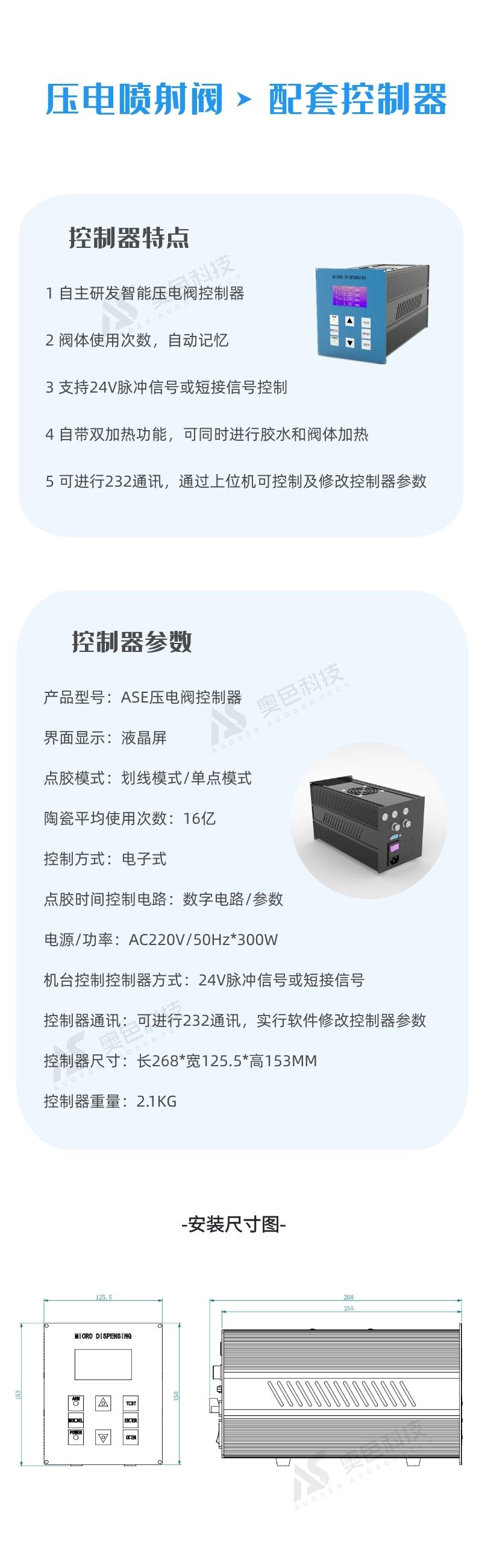 3 ASE750H-30CC-H 压电阀-详情页.jpg