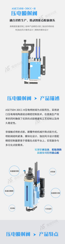 1 ASE750H-30CC-H 压电阀-详情页.jpg