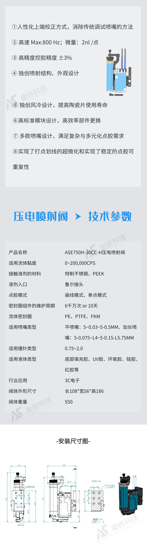 2 ASE750H-30CC-H 压电阀-详情页.jpg