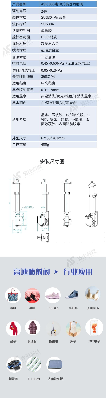 详情页3-ASI650G电动阀.jpg