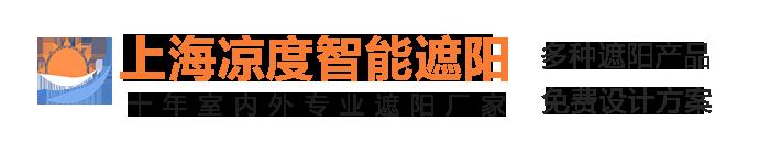 上海凉度智能遮阳技术有限公司