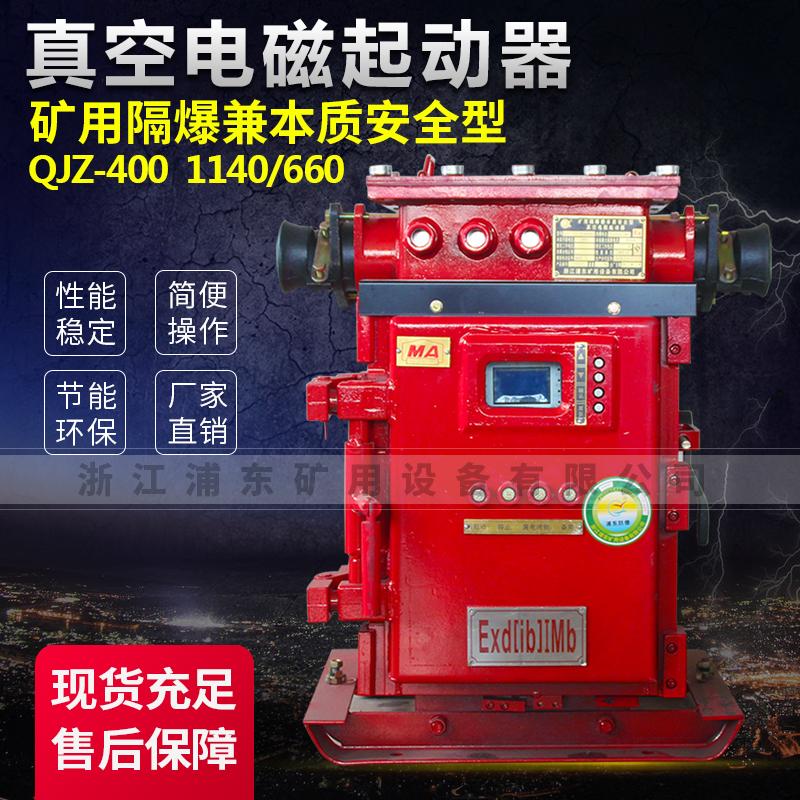 真空电磁起动器 -矿用隔爆兼本质安全型QJZ-400 1140/660