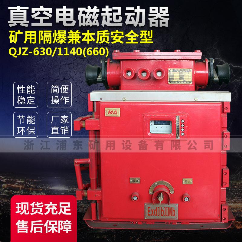 真空电磁起动器-矿用隔爆兼本质安全型QJZ-630/1140(660)