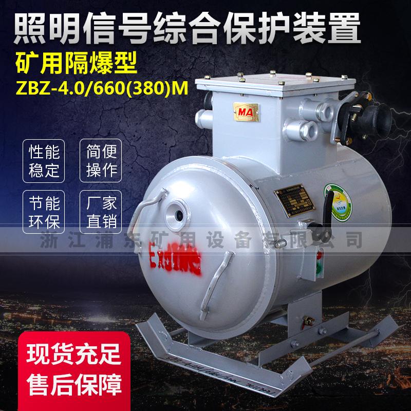 照明信号综合保护装置-矿用隔爆型 ZBZ-4.0/660(380)M