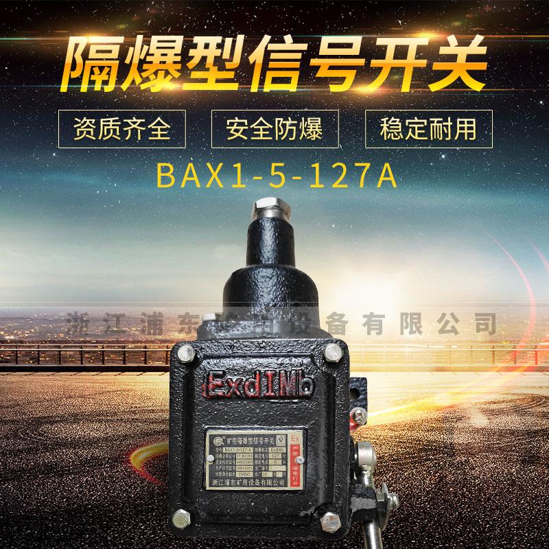 隔爆型信号开关-BAX1-5-127A