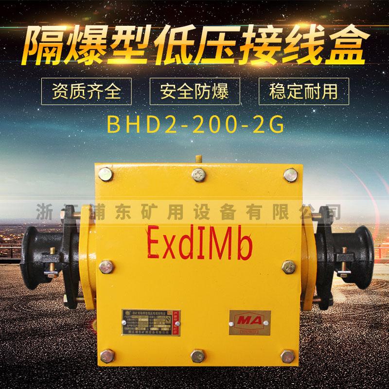 隔爆型低压接线盒-BHD2-200-2G