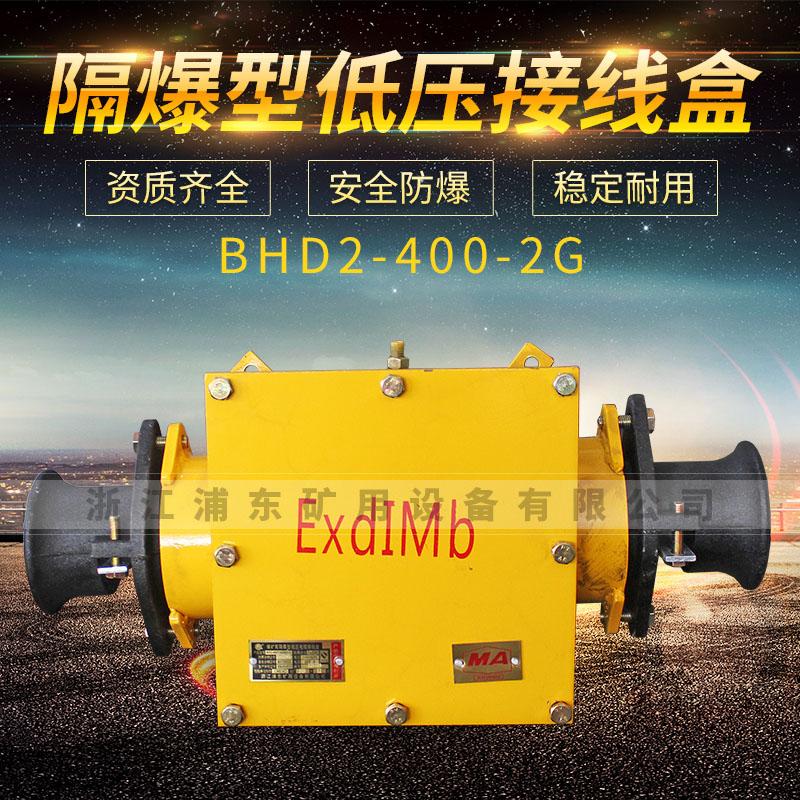 隔爆型低压接线盒-BHD2-400-2G