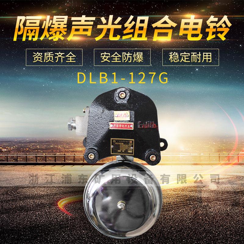 隔爆声光组合电铃-DLB1-127G