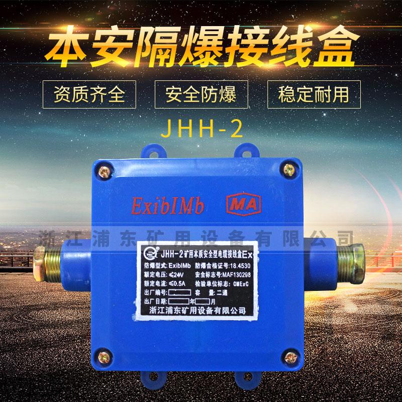 本安隔爆接线盒-JHH-2