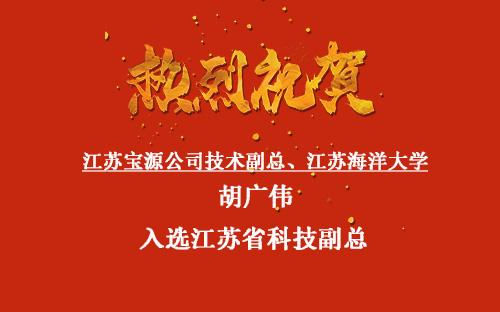 祝贺江苏宝源公司技术副总、江苏海洋大学胡广伟老师入选江苏省科技副总