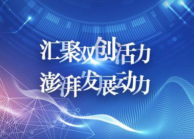 祝贺江苏宝源公司技术总监、鲁东大学王卫军老师成功入选2020年江苏省双创人才