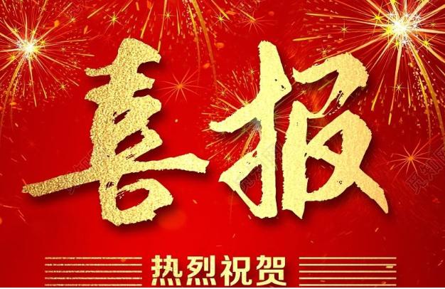 """喜报!--江苏宝源被评为""""中国科技创新先进单位"""""""