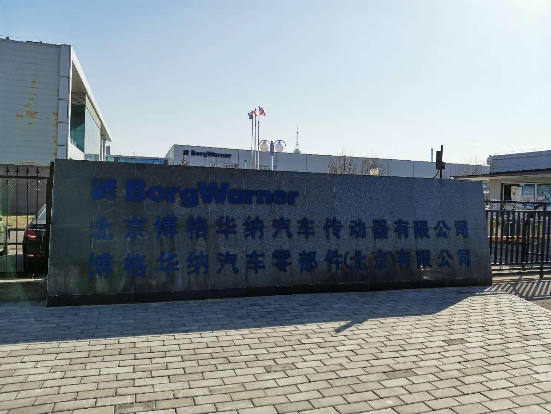 安耐公司在博格华纳(北京)安装infinity现场图