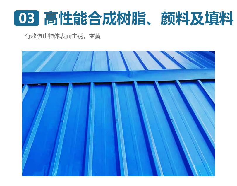 环氧重防腐涂料高性能合成树脂、颜料及填料
