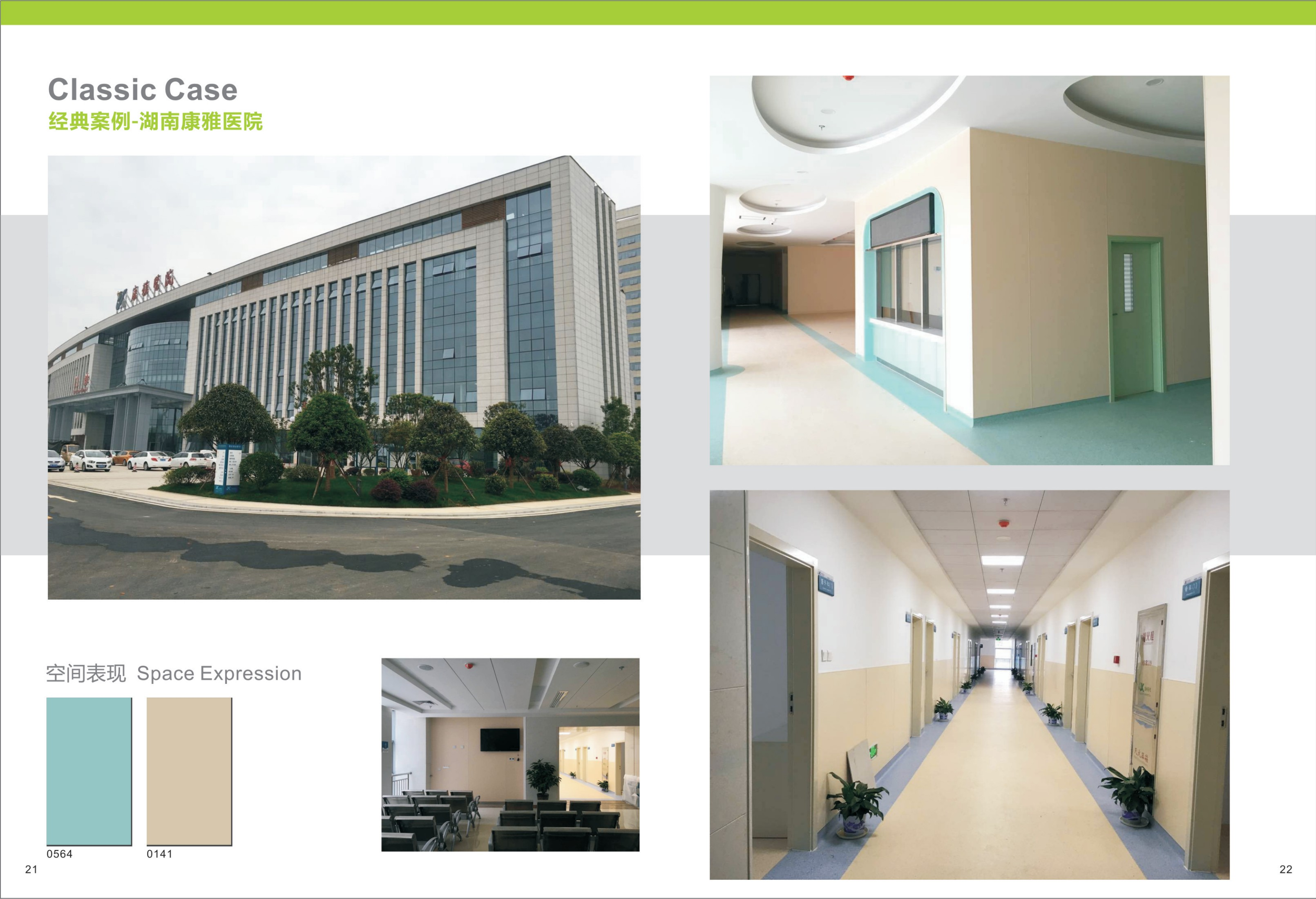 湖南康雅医院索洁板(洁净板、无机预涂板)
