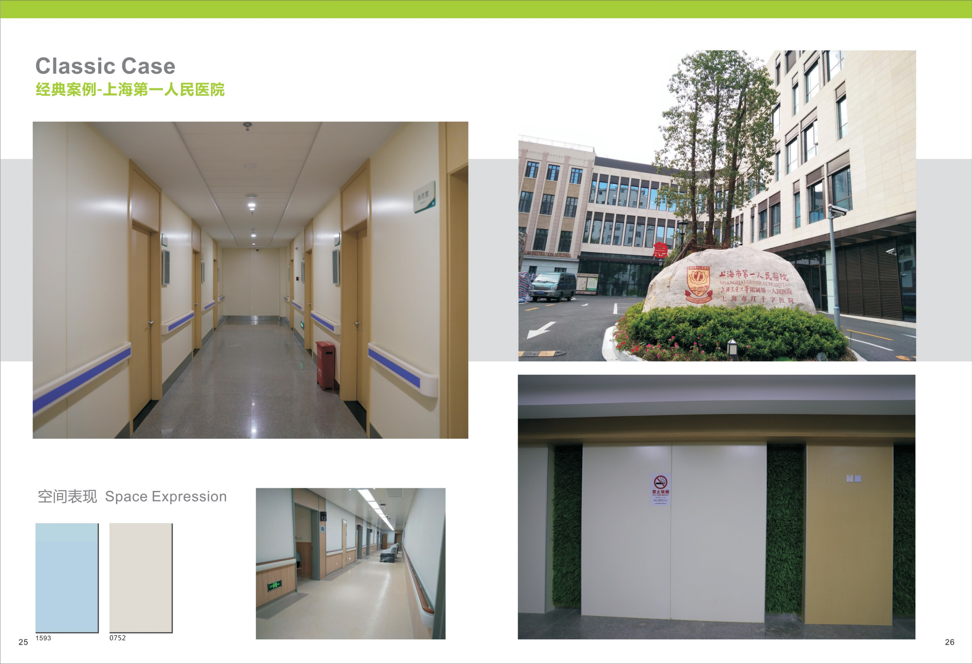 上海第一人民医院无机预涂板(索洁板、洁净板)