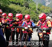 克服困難重重的牢固防線-湖北消防武漢支隊