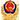 警徽.png
