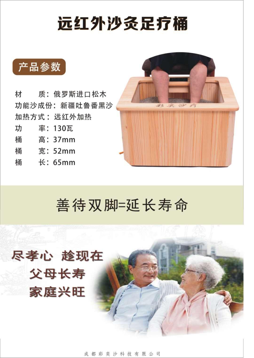 沙療桶 (3).jpg