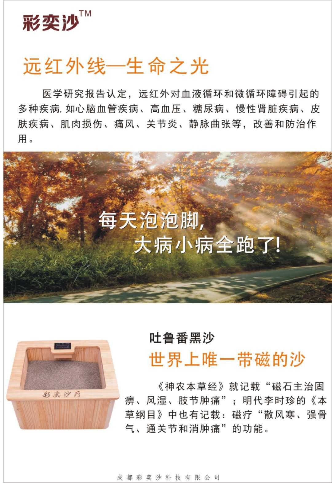 沙療桶 (2).jpg
