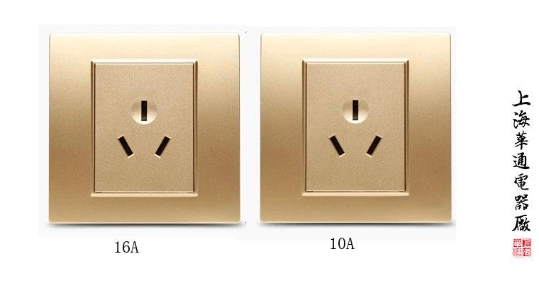 16A插座和10a插座的区别是什么?