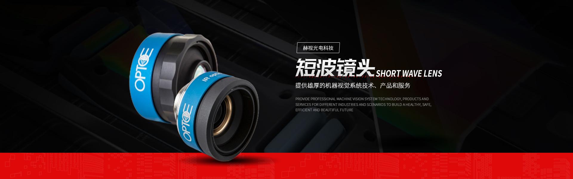 上海赫视光电科技有限公司