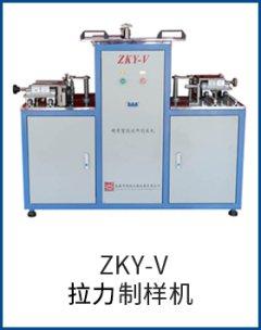 ZKY-V拉力制樣機