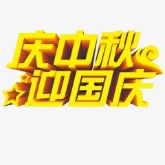 苏州广告公司营销策划双节活动