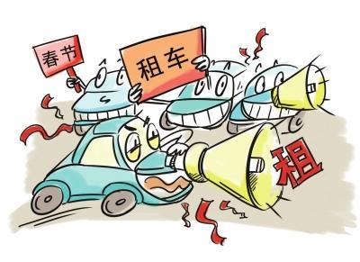 元旦春节租车注意事项,元旦租车这些需要注意