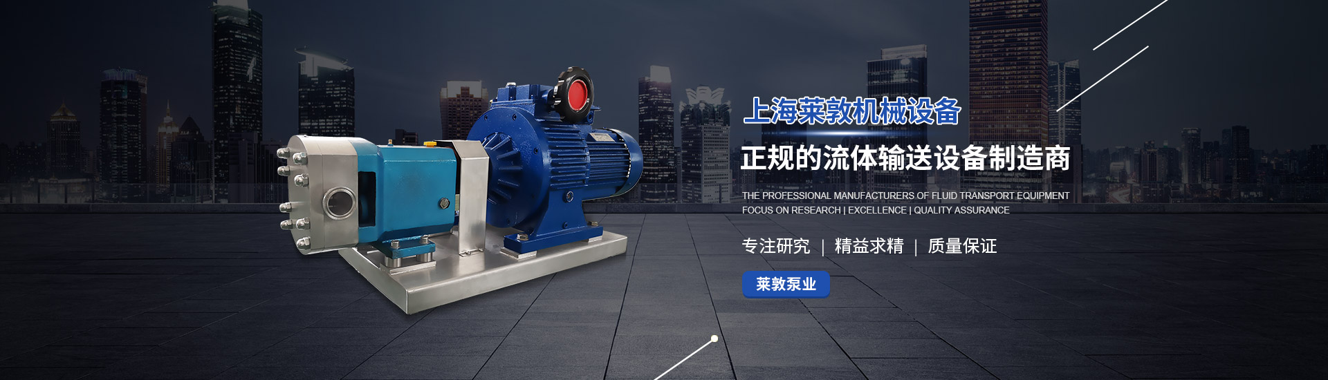 上海莱敦机械设备