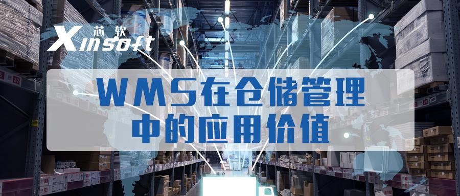 芯軟云?WMS在倉儲管理中的應用價值