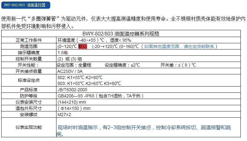 福建力得BWY-802-803油面温控器产品介绍.JPG