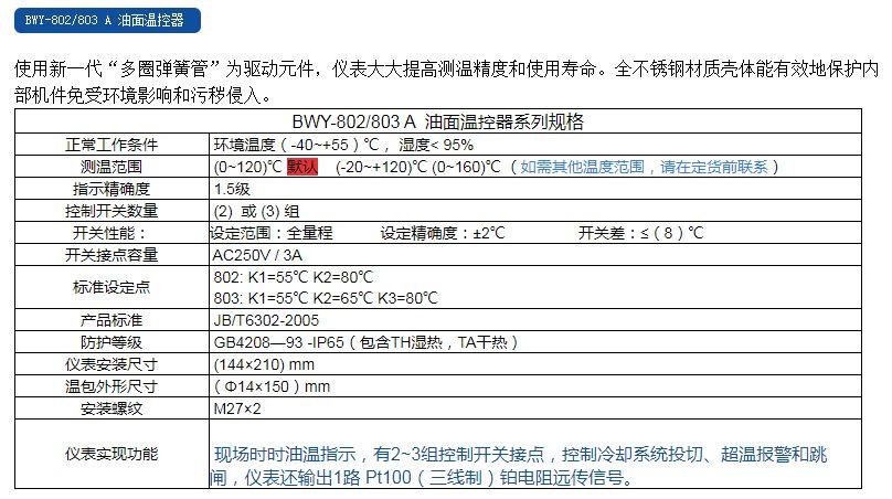 福建力得BWY-802-803 A 油面温控器产品介绍.JPG