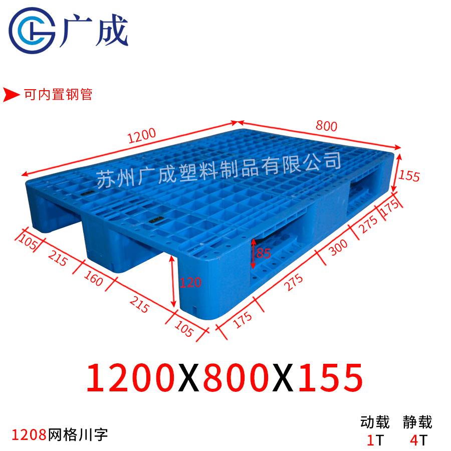 1208E網格川字塑料托盤