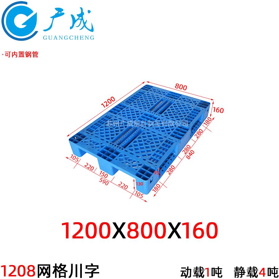1208B網格川字塑料托盤