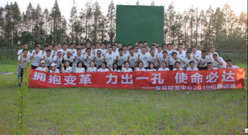 管易研发中心2016拓展训练