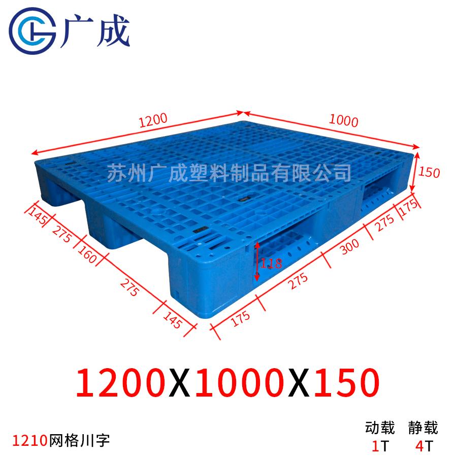 1210F網格川字塑料托盤