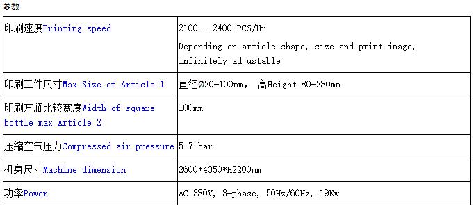 全伺服轉盤式6色移印機參數表