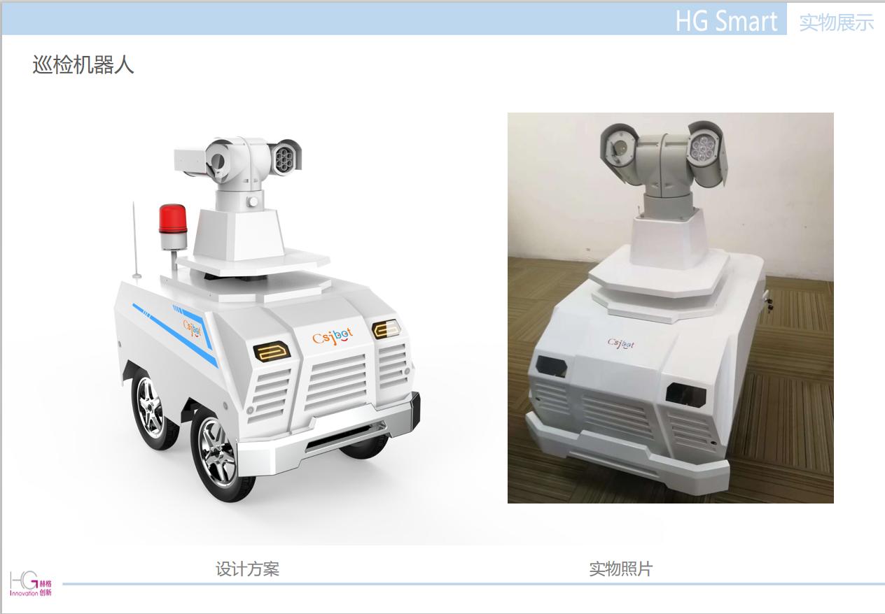 机器人设计样机