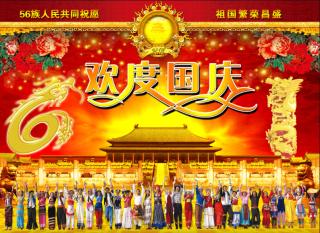 关于思坦德科技2020年国庆中秋双节的放假通知