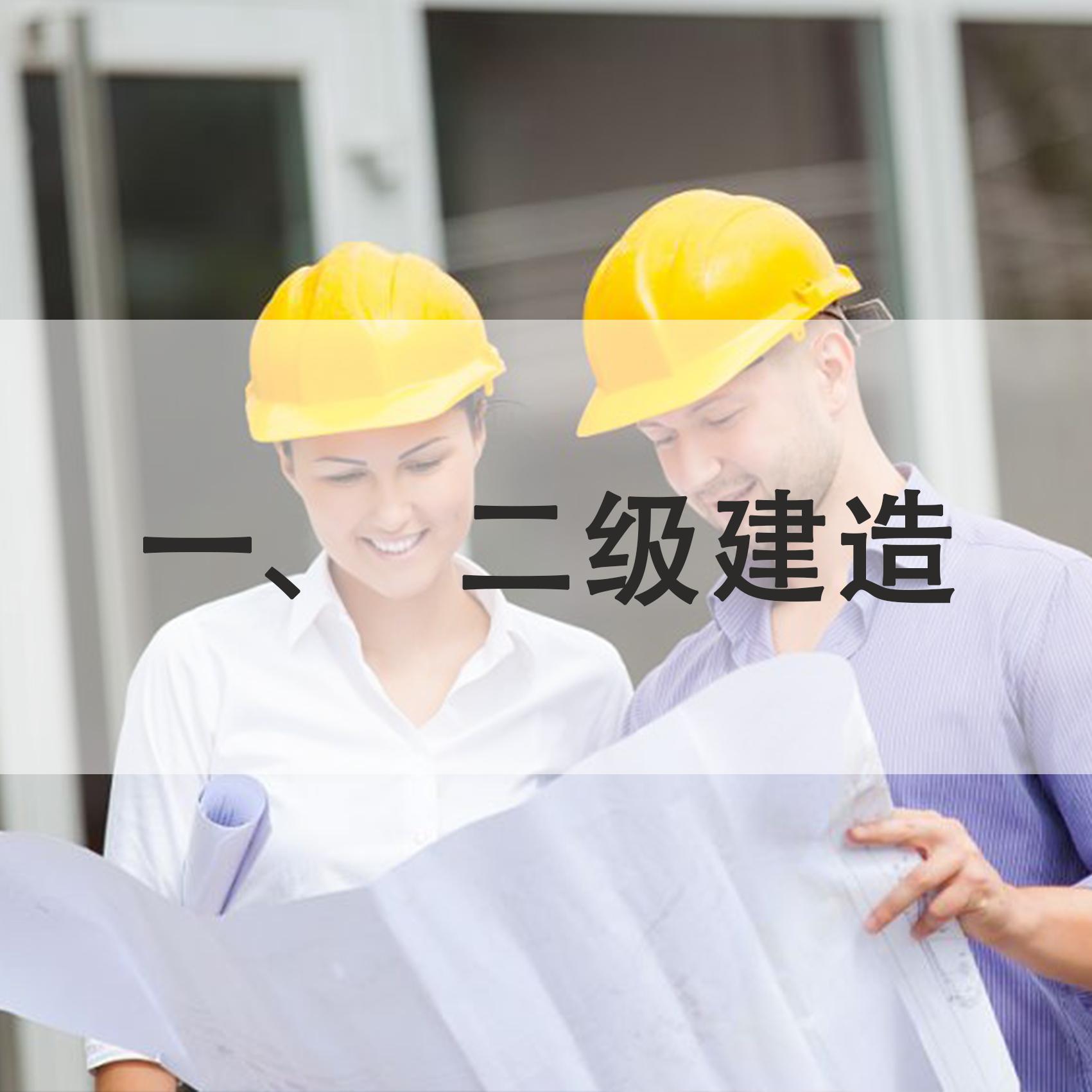 2021年一级建造师考试的五个重要时间节点