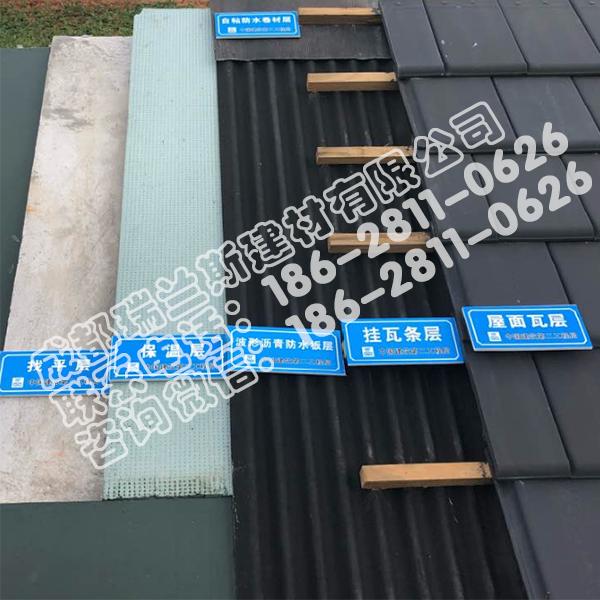 波形沥青防水板屋面系统结构屋面防水材料屋面辅材屋面保温材料.png