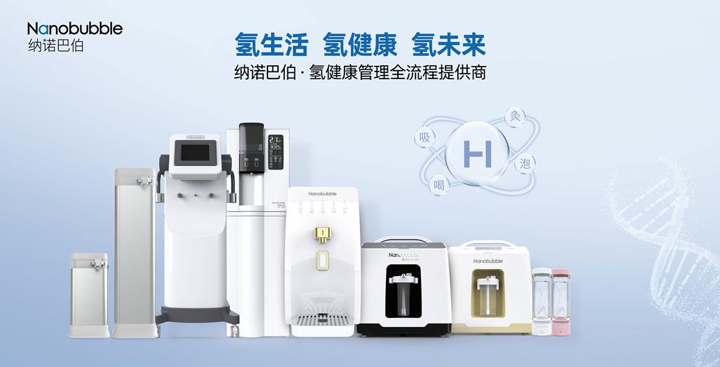 纳诺巴伯氢产品_副本.jpg