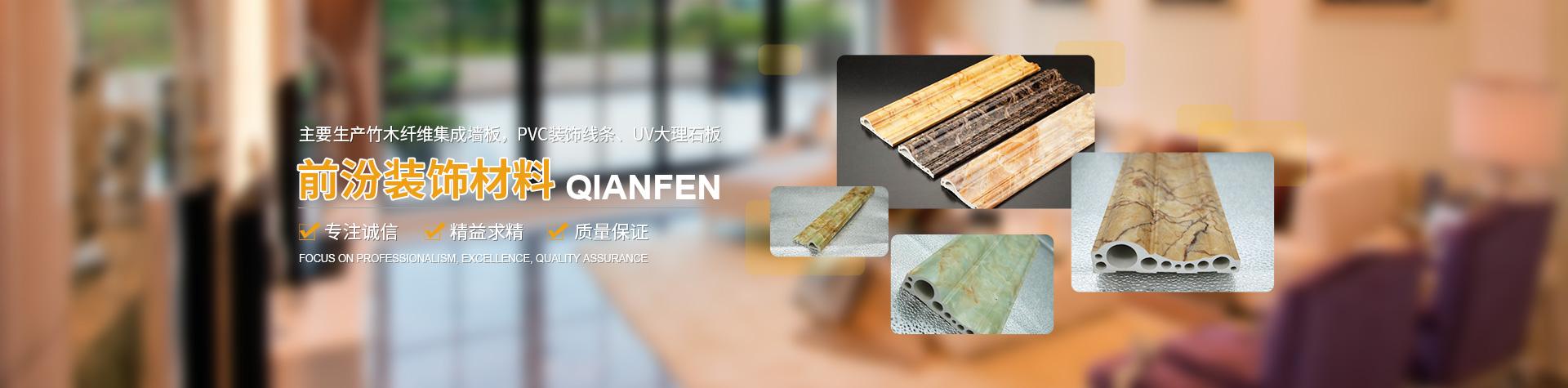 上海前汾装饰材料有限公司