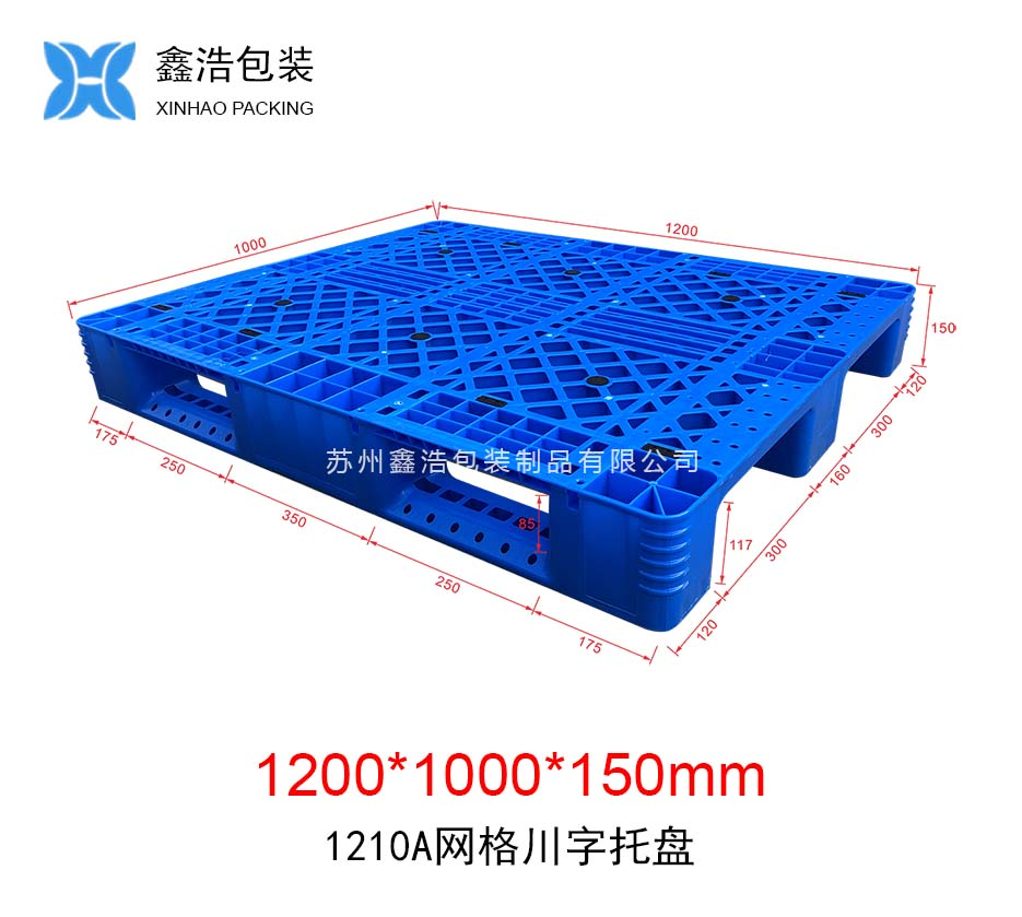 1210A网格川字塑料托盘