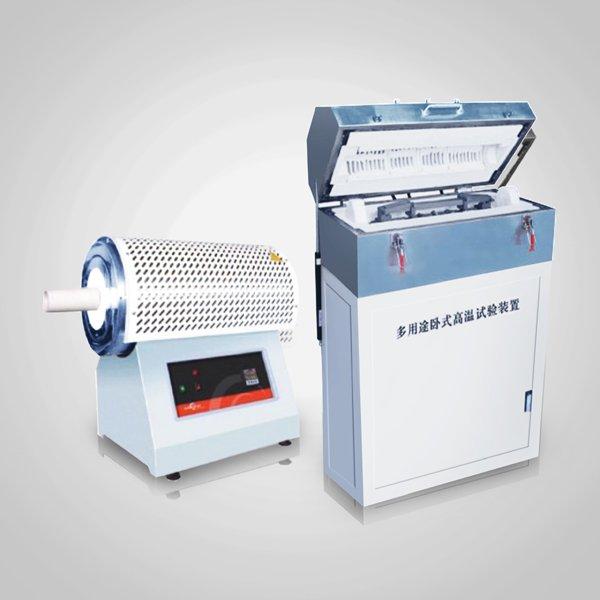 多用臥式高溫實驗裝置