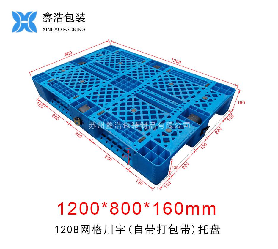 1208网格川字(自带打包带)塑料托盘